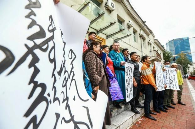 Mongolians protest at the foreign ministry in Ulaanbaatar  capital of Mongolia  against China's...