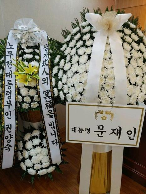 A bouquet from President Moon Jae-in  on display at the funeral